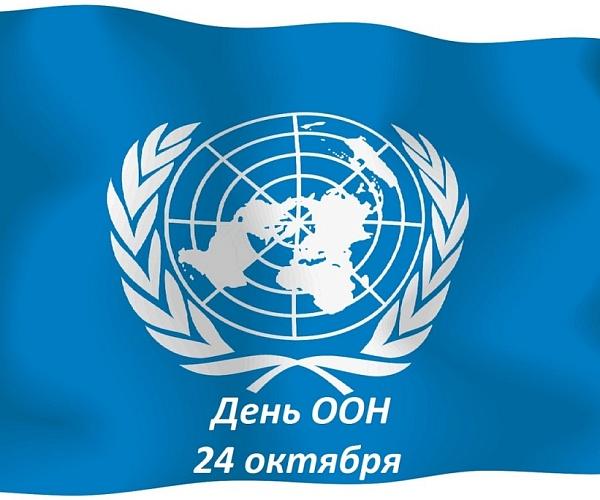 День объединения всех народов, многих наций